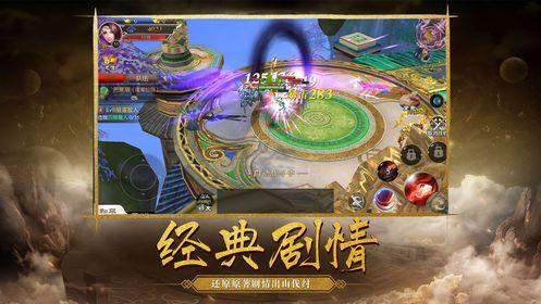 幻世妖行手游官方网站下载安卓版图2: