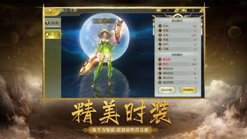 幻世妖行手游官方网站下载安卓版图1: