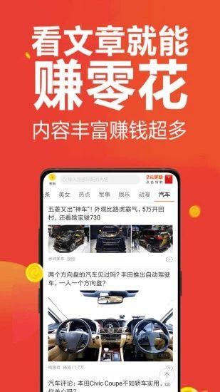 皮皮头条app官网下载安装图2:
