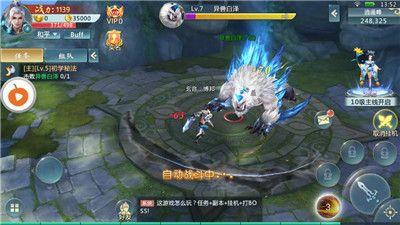 仙灵正传游戏安卓BT变态版满V版地址下载图2: