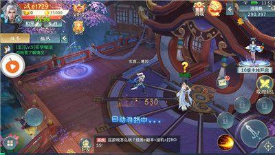 仙灵正传游戏安卓BT变态版满V版地址下载图1: