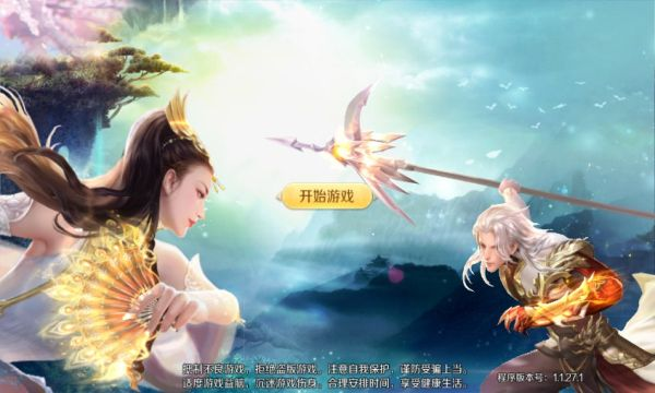 仙踪手游官方网站下载安卓版图1: