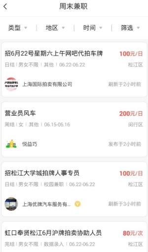 赚客兼职官网平台app下载图片3