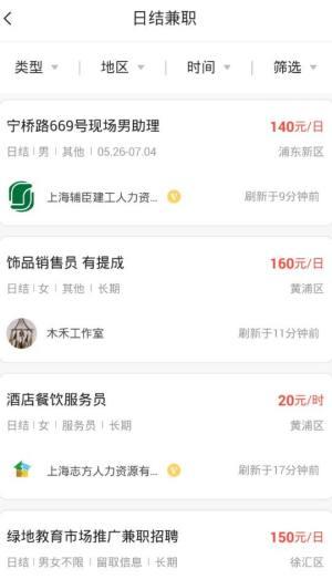 赚客兼职官网平台app下载图片2