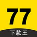 77下款王app官网苹果下载 v1.0