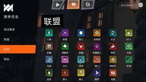 刀塔霸业阵容模拟器图4