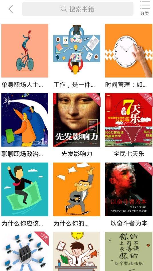 百家阅读app官方手机版下载图4: