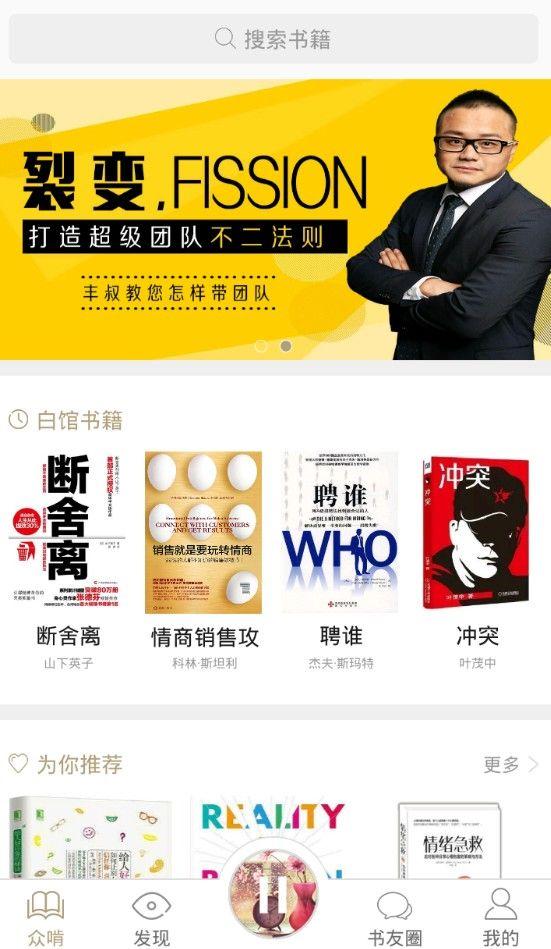 百家阅读app官方手机版下载图1: