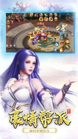 仙剑战魔手游安卓官方正式版下载图片2