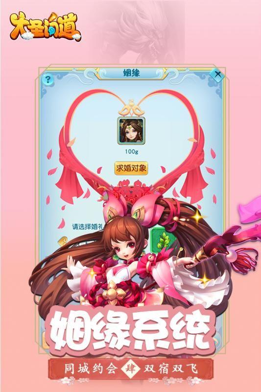 大圣问道手游官网版下载最新版图5:
