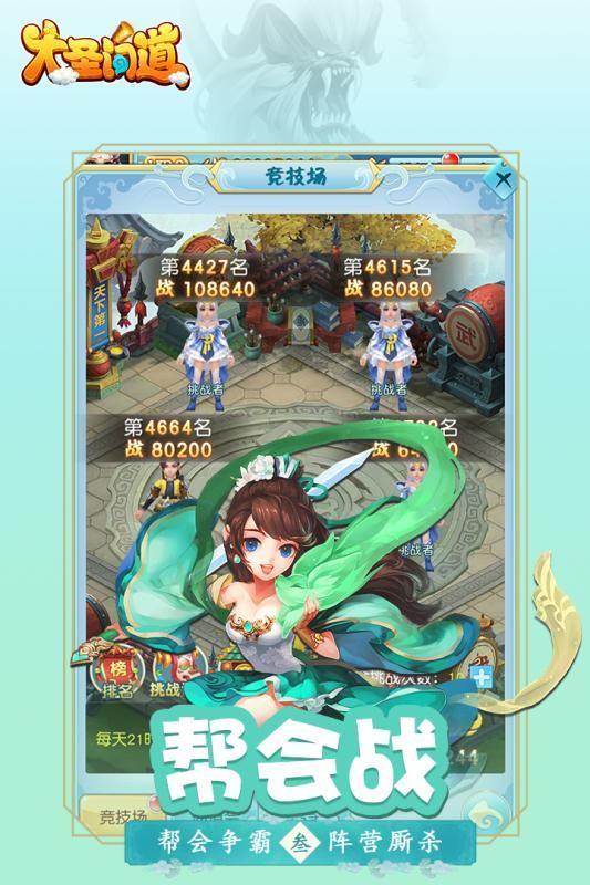 大圣问道手游官网版下载最新版图片3