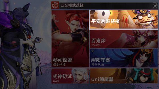 阴阳师麻将棋手机游戏官网版图片1