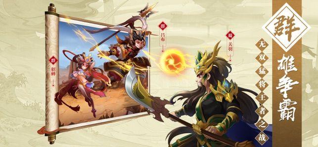 无敌少年传手游官方网站下载安卓版图1: