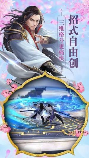 元神传手游安卓官方网站下载最新正式版图片3