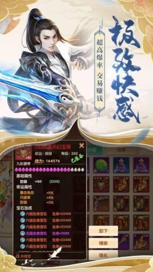 元神传手游安卓官方网站下载最新正式版图片1