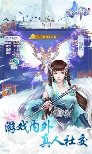 仙剑缘飞升版图2