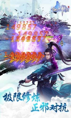 仙剑缘飞升版图3
