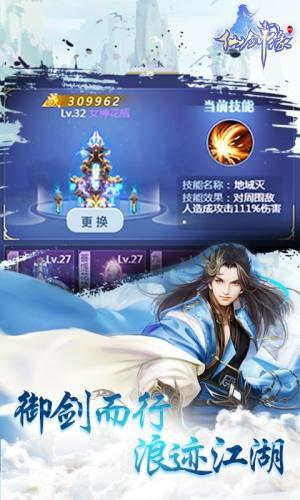 仙剑缘飞升版图5