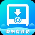 即刻有钱花app官方手机版下载 v2.1.2