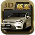 手动挡模拟驾驶游戏