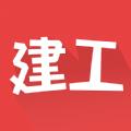 建工学app官方手机版下载 v1.0.5
