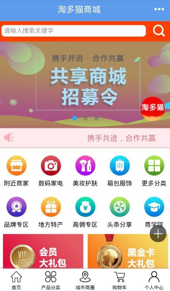 淘多猫app官方手机版下载图1: