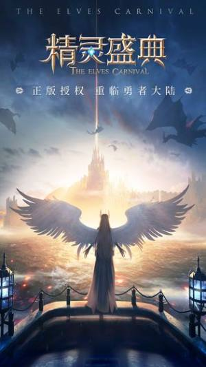 精灵盛典天王奇迹官网版图5
