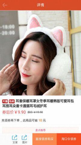 省钱淘快报官方手机版app下载图3: