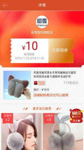 省钱淘快报官方手机版app下载图4: