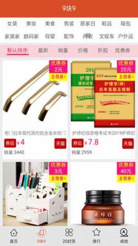 省钱淘快报官方手机版app下载图1: