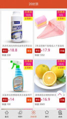 省钱淘快报官方手机版app下载图2: