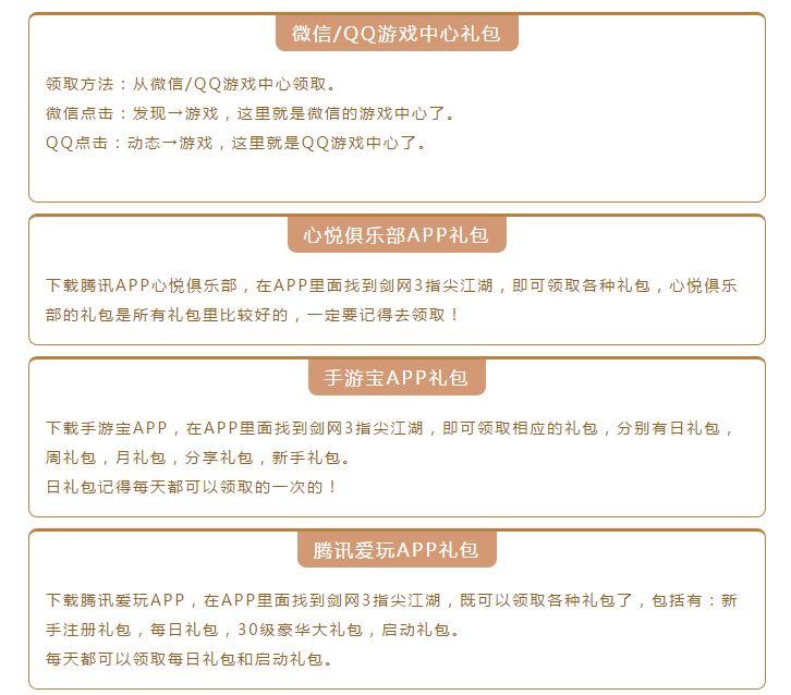 剑网3指尖江湖礼包兑换 剑网3手游游戏礼包大全[视频][多图]图片1