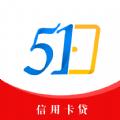 51信用卡贷app官方手机版下载 v1.0.0
