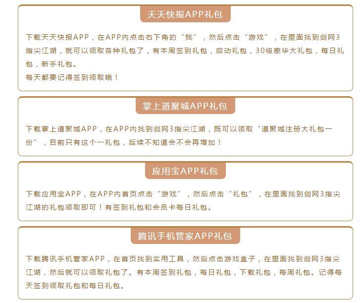 剑网3指尖江湖礼包兑换 剑网3手游游戏礼包大全[视频][多图]图片2