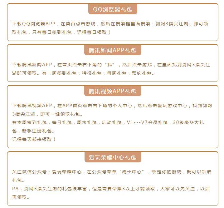 剑网3指尖江湖礼包兑换 剑网3手游游戏礼包大全[视频][多图]图片3