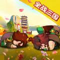 三国全面战争手游无限元宝安卓修改版 v1.0