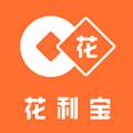 花利宝贷款app官方手机版下载 v1.2.5