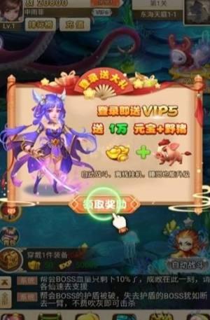 宠萌西游官网版图3