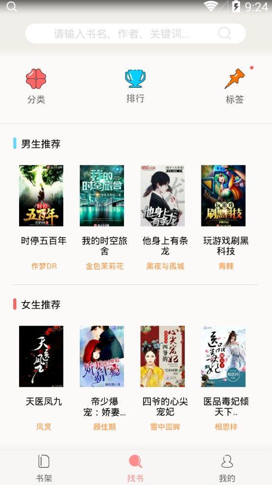 小说迷app官方最新版下载图3: