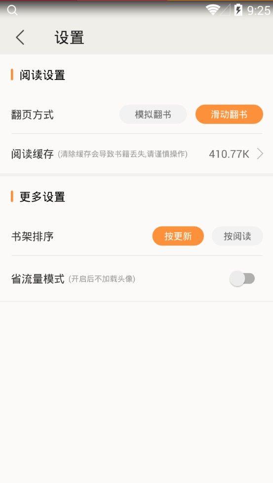 小说迷app官方最新版下载图1: