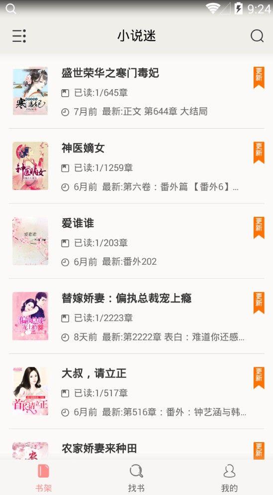 小说迷app官方最新版下载图4: