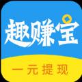 趣赚宝app官网手机版下载 V1.0.1.1