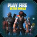 玩火大逃杀手游官网版最新正版(Play Fire Battle Royale)
