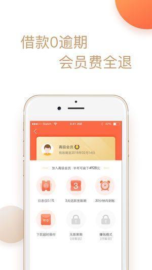 易借款app官网平台下载图片2