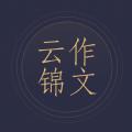 云锦作文app