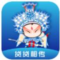 贷贷相传app