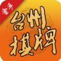 金手台州棋牌挖花版