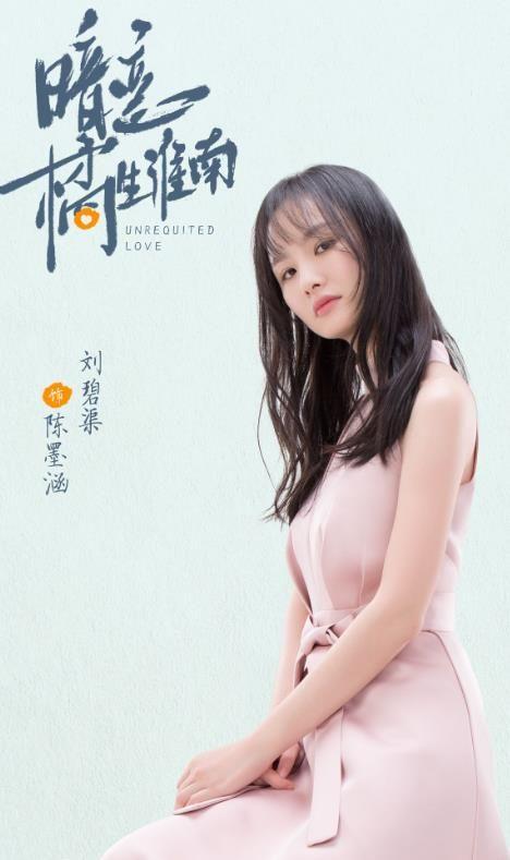 暗恋橘生淮南免费完整版百度在线下载图3: