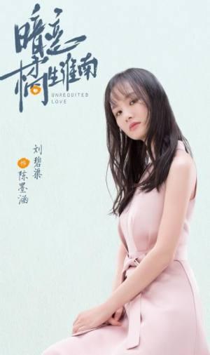 暗恋橘生淮南完整版图3