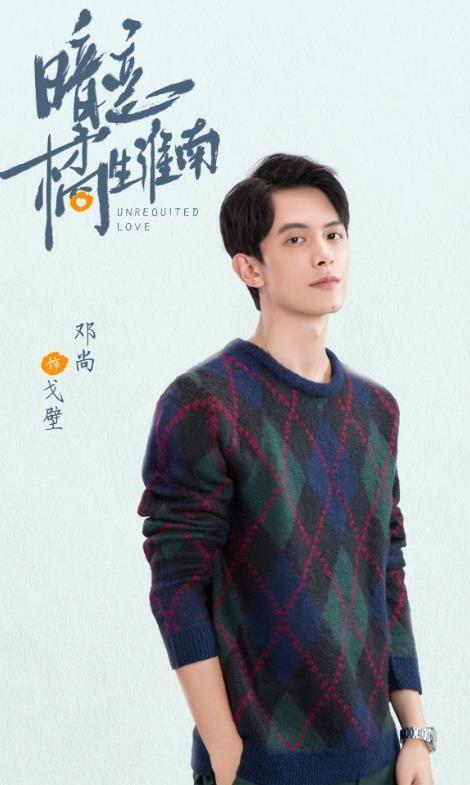 暗恋橘生淮南免费完整版百度在线下载图4:
